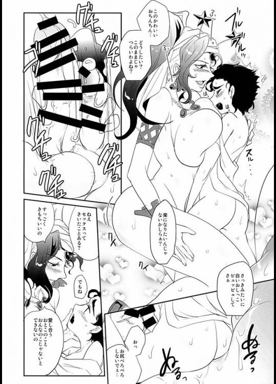 adventure jojo's bizarre notorious big Aoi sekai no chuushin de