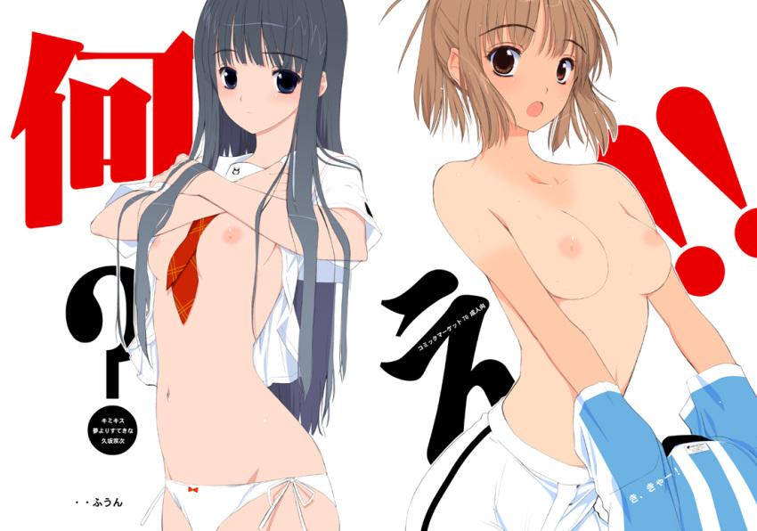 simulation bishounen choukyou asuka josou Is it wrong to try to pick up girls in a dungeon loki